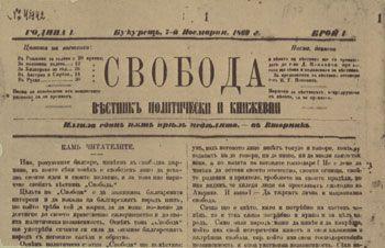 """151 години от издаването на първия брой на вестник """"Свобода"""""""