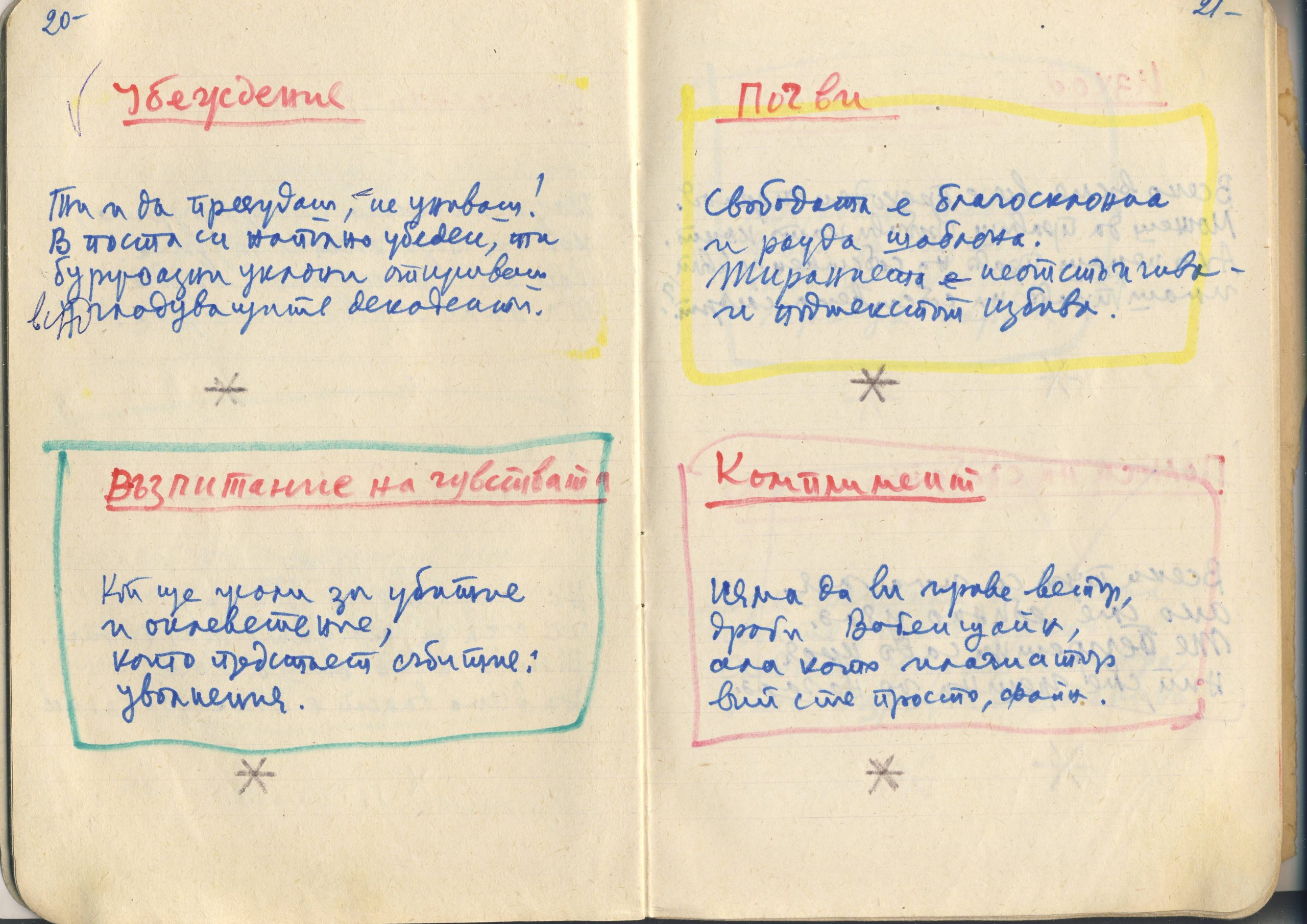 Спомен за поета Радой Ралин